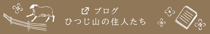 ひつじ山の住人たちブログ